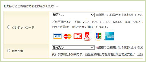 お支払方法・お届け時間の指定