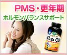 肌荒れ・生理前トラブルに、ホルモンバランスをサポートする亜麻仁オイル