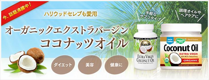 ココナッツオイル特集