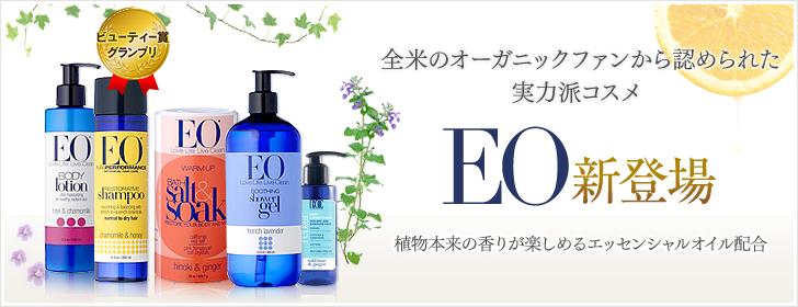 EO(特集)